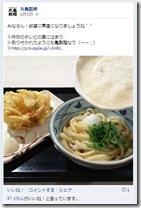 丸亀製麺普通絵