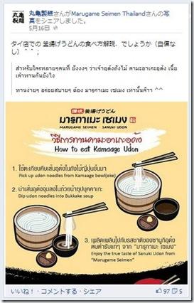 丸亀製麺シェア多い絵タイ情報