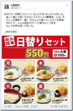 丸亀製麺シェア多い絵フェアーお知らせ