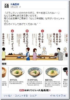 丸亀製麺シェア多い絵注文方法