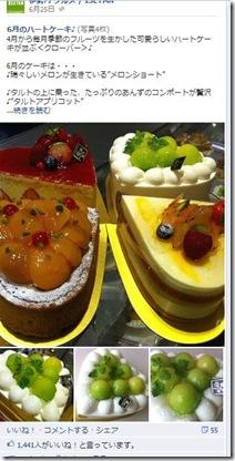 シェア多いケーキ
