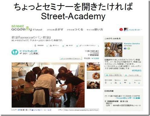 streetacademy